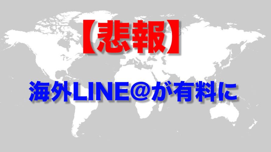 【2019年4月】海外LINE@アカウントが無料から有料に【料金改定】